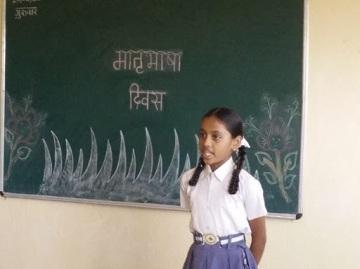 Matrabhasha Diwas